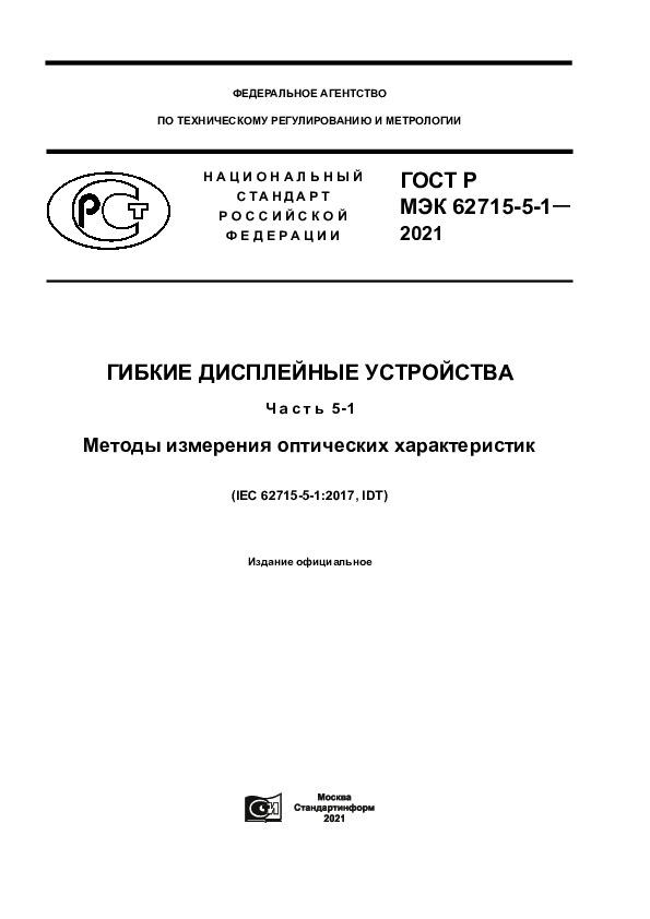 ГОСТ Р МЭК 62715-5-1-2021 Гибкие дисплейные устройства. Часть 5-1. Методы измерения оптических характеристик