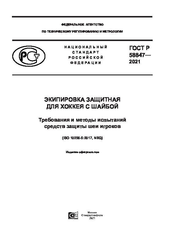 ГОСТ Р 58847-2021 Экипировка защитная для хоккея с шайбой. Требования и методы испытаний средств защиты шеи игроков