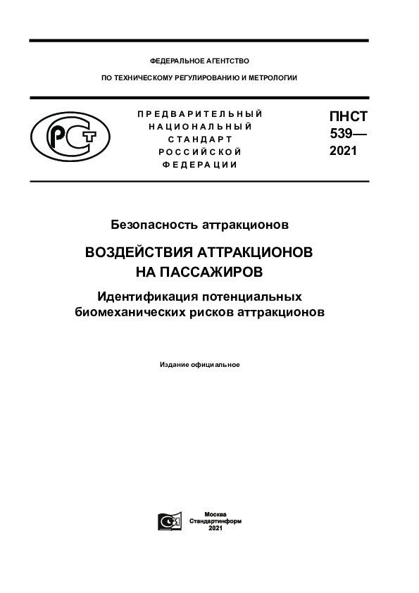 ПНСТ 539-2021 Безопасность аттракционов. Воздействия аттракционов на пассажиров. Идентификация потенциальных биомеханических рисков аттракционов