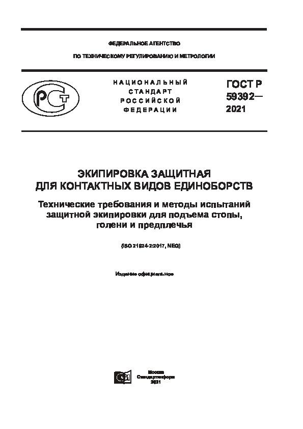 ГОСТ Р 59392-2021 Экипировка защитная для контактных видов единоборств. Технические требования и методы испытаний защитной экипировки для подъема стопы, голени и предплечья