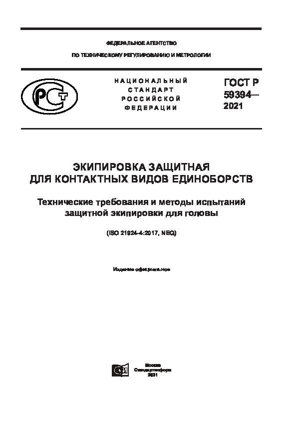 ГОСТ Р 59394-2021 Экипировка защитная для контактных видов единоборств. Технические требования и методы испытаний защитной экипировки для головы