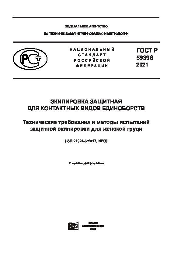 ГОСТ Р 59396-2021 Экипировка защитная для контактных видов единоборств. Технические требования и методы испытаний защитной экипировки для женской груди
