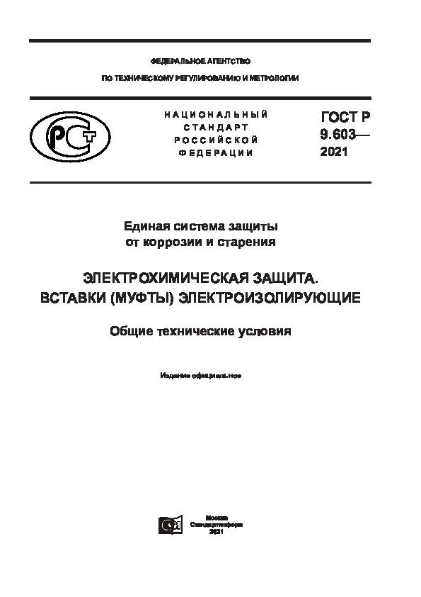 ГОСТ Р 9.603-2021 Единая система защиты от коррозии и старения. Электрохимическая защита. Вставки (муфты) электроизолирующие. Общие технические условия