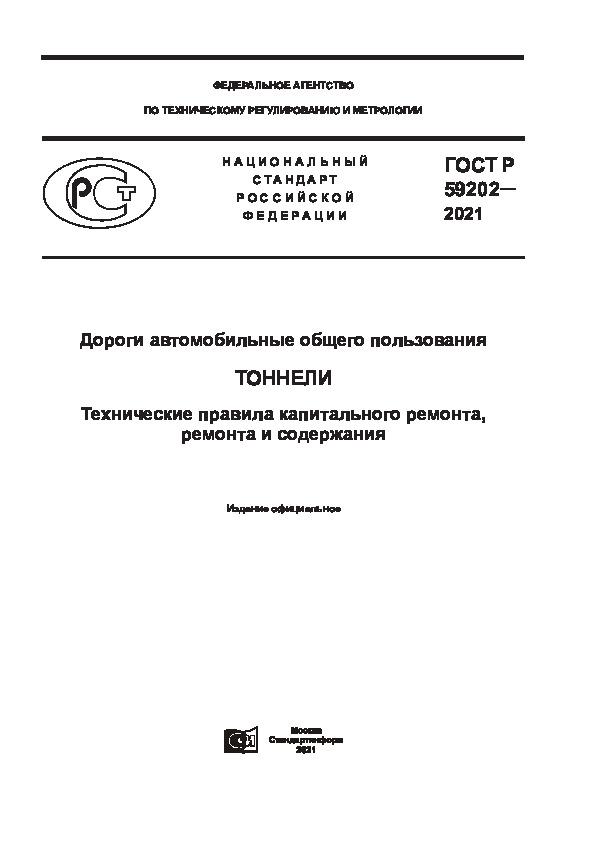 ГОСТ Р 59202-2021 Дороги автомобильные общего пользования. Тоннели. Технические правила капитального ремонта, ремонта и содержания