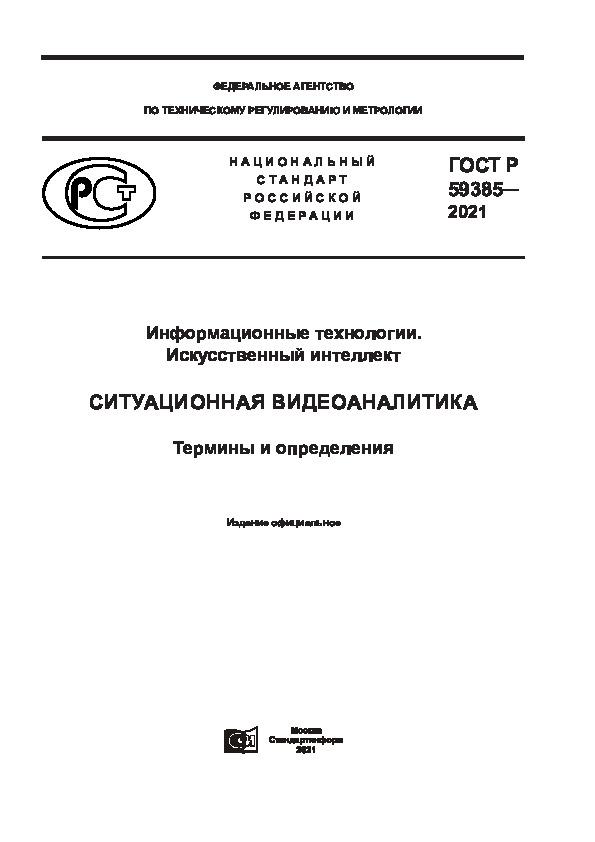 ГОСТ Р 59385-2021 Информационные технологии (ИТ). Искусственный интеллект. Ситуационная видеоаналитика. Термины и определения