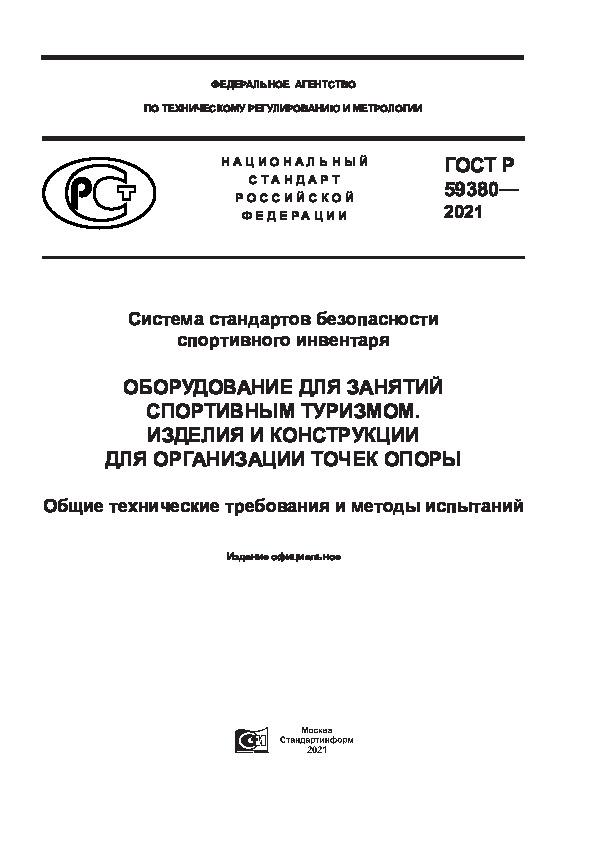ГОСТ Р 59380-2021 Система стандартов безопасности спортивного инвентаря. Оборудование для занятий спортивным туризмом. Изделия и конструкции для организации точек опоры. Общие технические требования и методы испытаний