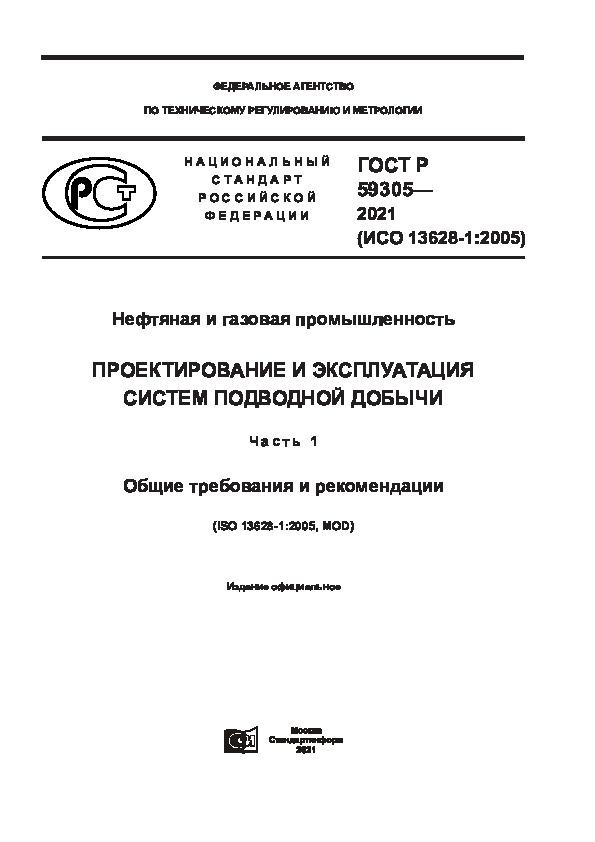 ГОСТ Р 59305-2021 Нефтяная и газовая промышленность. Проектирование и эксплуатация систем подводной добычи. Часть 1. Общие требования и рекомендации