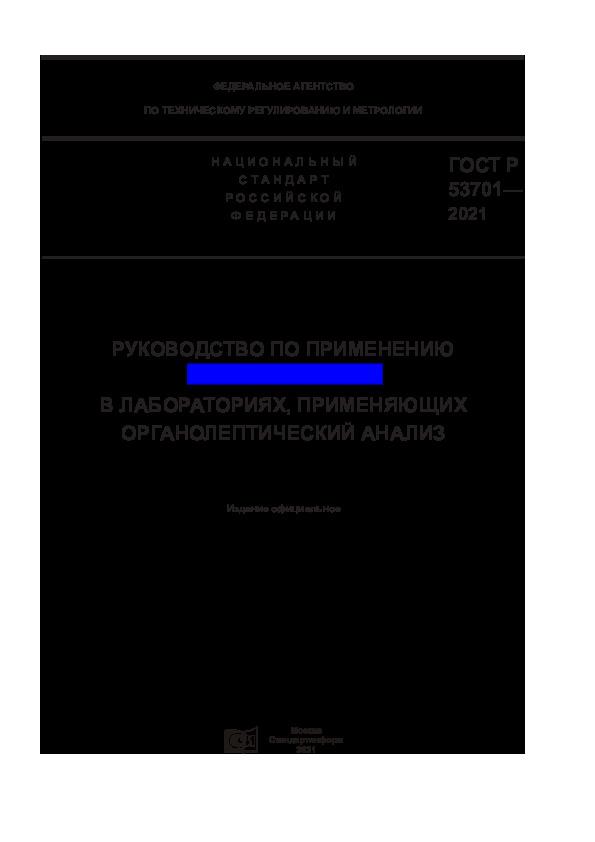 ГОСТ Р 53701-2021 Руководство по применению ГОСТ ISO/IEC 17025 в лабораториях, применяющих органолептический анализ