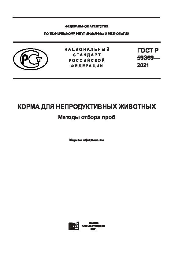 ГОСТ Р 59369-2021 Корма для непродуктивных животных. Методы отбора проб