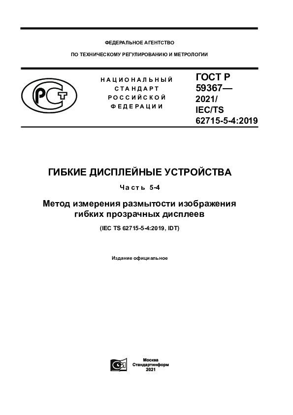 ГОСТ Р 59367-2021 IEC/TS 62715-5-4:2019 Гибкие дисплейные устройства. Часть 5-4. Метод измерения размытости изображения гибких прозрачных дисплеев