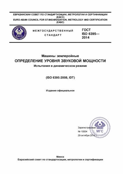 ГОСТ ISO 6395-2014 Машины землеройные. Определение уровня звуковой мощности. Испытания в динамическом режиме