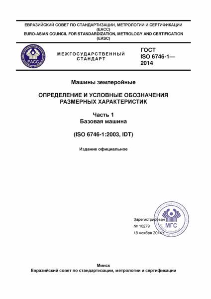 ГОСТ ISO 6746-1-2014 Машины землеройные. Определение и условные обозначения размерных характеристик. Часть 1. Базовая машина