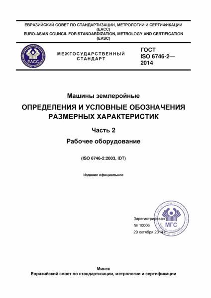 ГОСТ ISO 6746-2-2014 Машины землеройные. Определение и условные обозначения размерных характеристик. Часть 2. Оборудование и приспособления