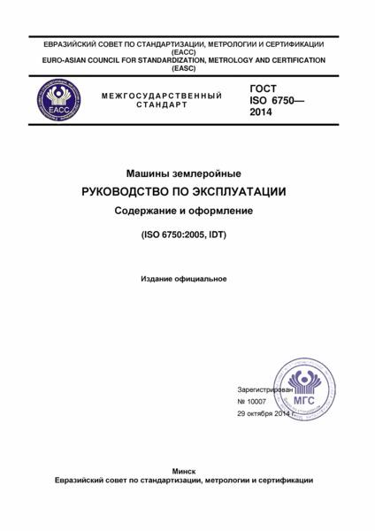 ГОСТ ISO 6750-2014 Машины землеройные. Эксплуатация и обслуживание. Оформление и содержание эксплуатационных документов