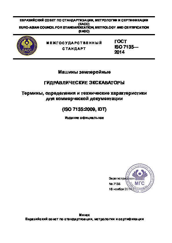 ГОСТ ISO 7135-2014 Машины землеройные. Гидравлические экскаваторы. Термины, определения и технические характеристики для коммерческой документации