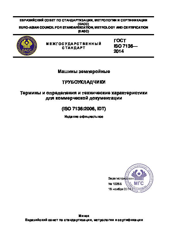 ГОСТ ISO 7136-2014 Машины землеройные. Трубоукладчики. Термины, определения и технические характеристики для коммерческой документации