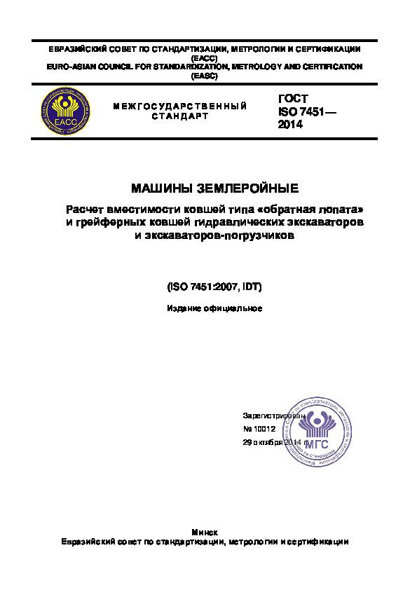 ГОСТ ISO 7451-2014 Машины землеройные. Расчет вместимости ковшей типа
