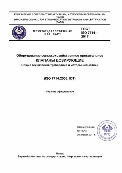 ГОСТ ISO 7714-2017 Оборудование сельскохозяйственное оросительное. Клапаны дозирующие. Общие технические требования и методы испытаний