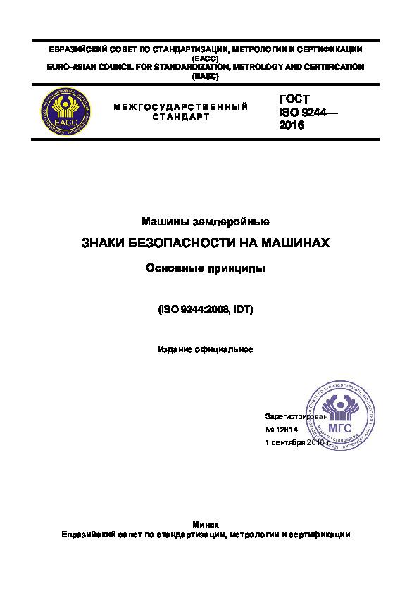 ГОСТ ISO 9244-2016 Машины землеройные. Знаки безопасности на машинах. Основные принципы