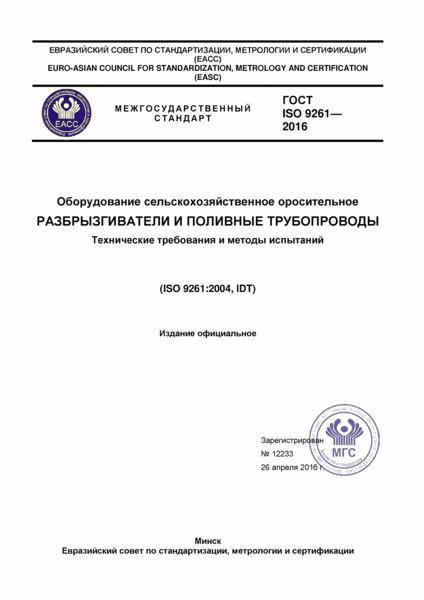 ГОСТ ISO 9261-2016 Оборудование сельскохозяйственное оросительное. Разбрызгиватели и поливные трубопроводы. Технические требования и методы испытаний