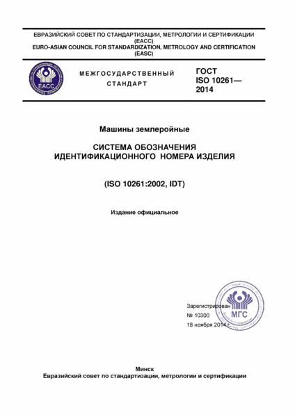 ГОСТ ISO 10261-2014 Машины землеройные. Система обозначения идентификационного номера изделия