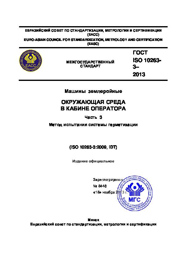 ГОСТ ISO 10263-3-2013 Машины землеройные. Окружающая среда в кабине оператора. Часть 3. Метод испытания системы герметизации