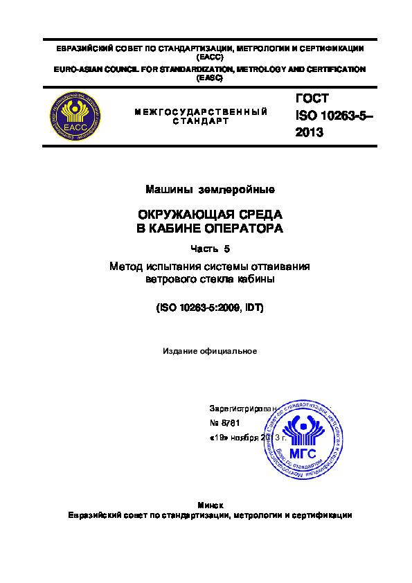 ГОСТ ISO 10263-5-2013 Машины землеройные. Окружающая среда в кабине оператора. Часть 5. Метод испытания системы оттаивания ветрового стекла кабины