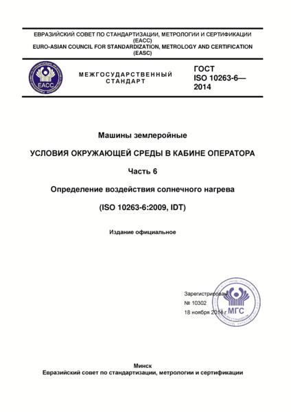 ГОСТ ISO 10263-6-2014 Машины землеройные. Условия окружающей среды в кабине оператора. Часть 6. Определение воздействия солнечного нагрева