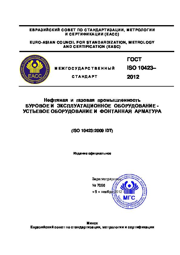 ГОСТ ISO 10423-2012 Нефтяная и газовая промышленность. Буровое и эксплуатационное оборудование. Устьевое оборудование и фонтанная арматура