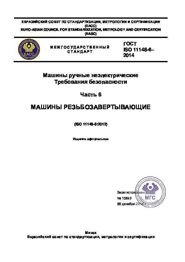 ГОСТ ISO 11148-6-2014 Машины ручные неэлектрические. Требования безопасности. Часть 6. Машины резьбозавертывающие