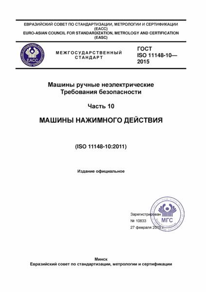 ГОСТ ISO 11148-10-2015 Машины ручные неэлектрические. Требования безопасности. Часть 10. Машины нажимного действия