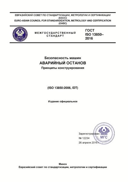 ГОСТ ISO 13850-2016 Безопасность машин. Аварийный останов. Принципы конструирования