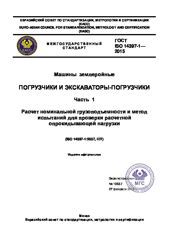 ГОСТ ISO 14397-1-2015 Машины землеройные. Погрузчики и экскаваторы-погрузчики. Часть 1. Расчет номинальной грузоподъемности и метод испытания по проверке расчетной опрокидывающей нагрузки