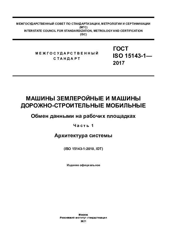 ГОСТ ISO 15143-1-2017 Машины землеройные и машины дорожно-строительные мобильные. Обмен данными на рабочих площадках. Часть 1. Aрхитектура системы