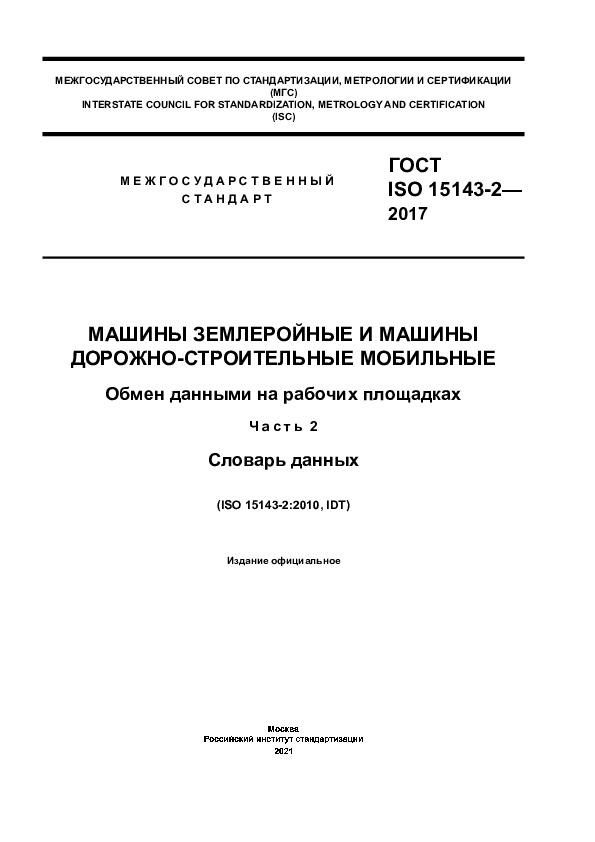 ГОСТ ISO 15143-2-2017 Машины землеройные и мобильные дорожно-строительные машины. Обмен данными на рабочих площадках. Часть 2. Словарь данных