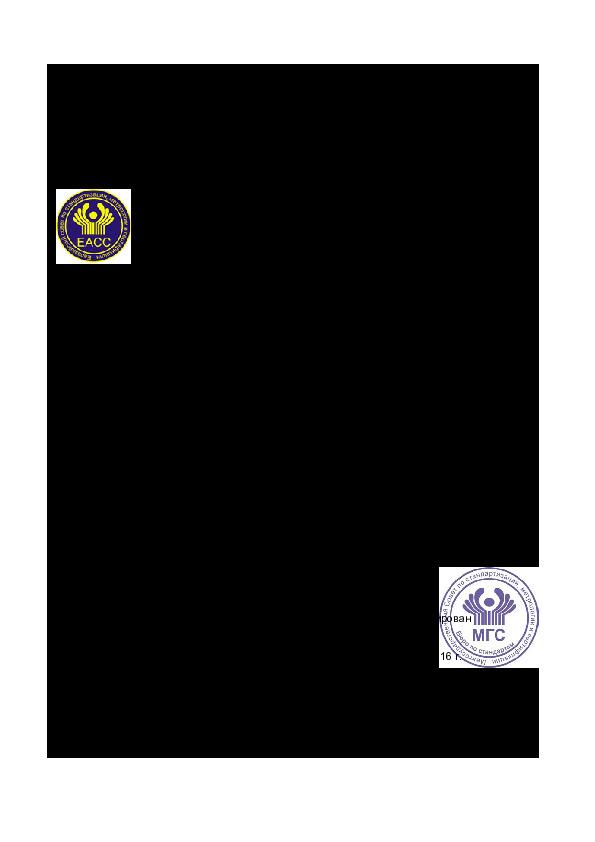ГОСТ ISO 15534-1-2016 Эргономическое проектирование машин для обеспечения безопасности. Часть 1. Принципы определения размеров проемов для доступа всего тела человека внутрь машины