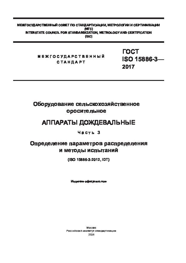ГОСТ ISO 15886-3-2017 Оборудование сельскохозяйственное оросительное. Разбрызгиватели. Часть 3. Характеристика распределения и методы испытаний
