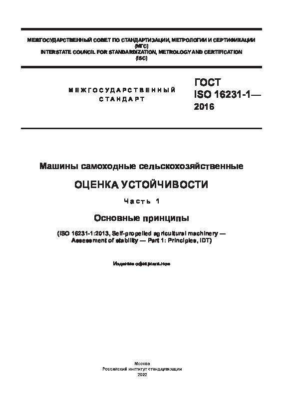 ГОСТ ISO 16231-1-2016 Машины самоходные сельскохозяйственные. Оценка устойчивости. Часть 1. Основные принципы