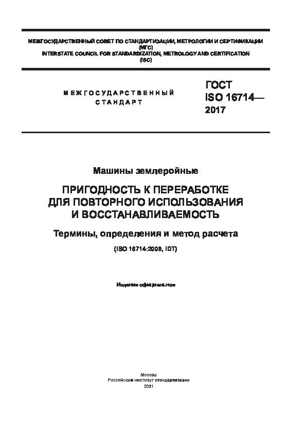 ГОСТ ISO 16714-2017 Машины землеройные. Пригодность к переработке для повторного использования и восстанавливаемость. Термины, определения и метод расчета