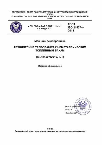 ГОСТ ISO 21507-2014 Машины землеройные. Технические требования к неметаллическим топливным бакам