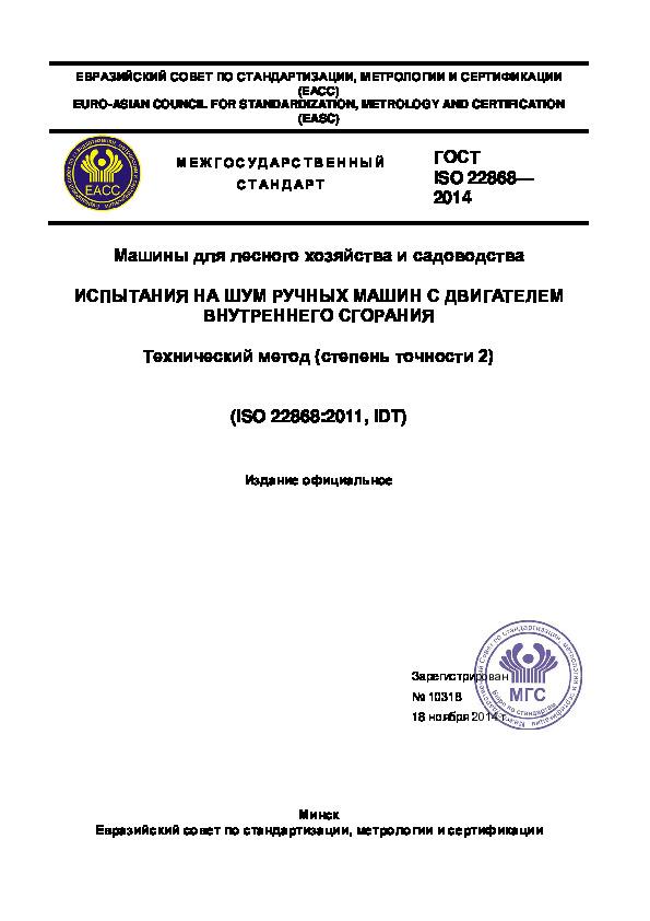 ГОСТ ISO 22868-2014 Машины для лесного хозяйства и садоводства. Испытания на шум ручных машин с двигателем внутреннего сгорания. Технический метод (степень точности 2)