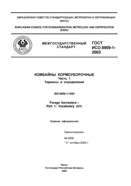 ГОСТ ИСО 8909-1-2003 Комбайны кормоуборочные. Часть 1. Термины и определения
