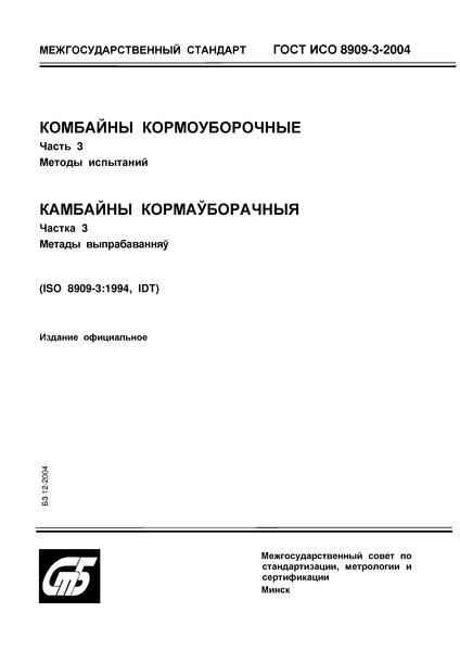 ГОСТ ИСО 8909-3-2004 Комбайны кормоуборочные. Часть 3. Методы испытаний
