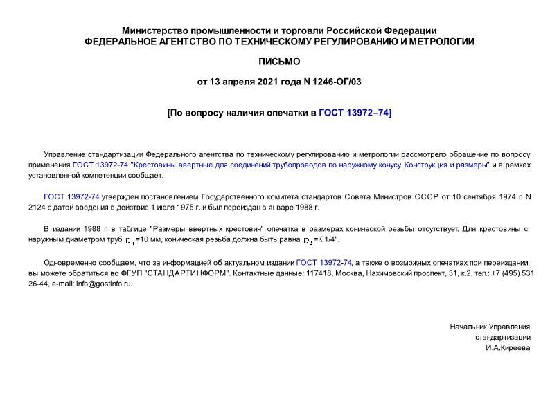 Письмо 1246-ОГ/03 По вопросу наличия опечатки в ГОСТ 13972–74
