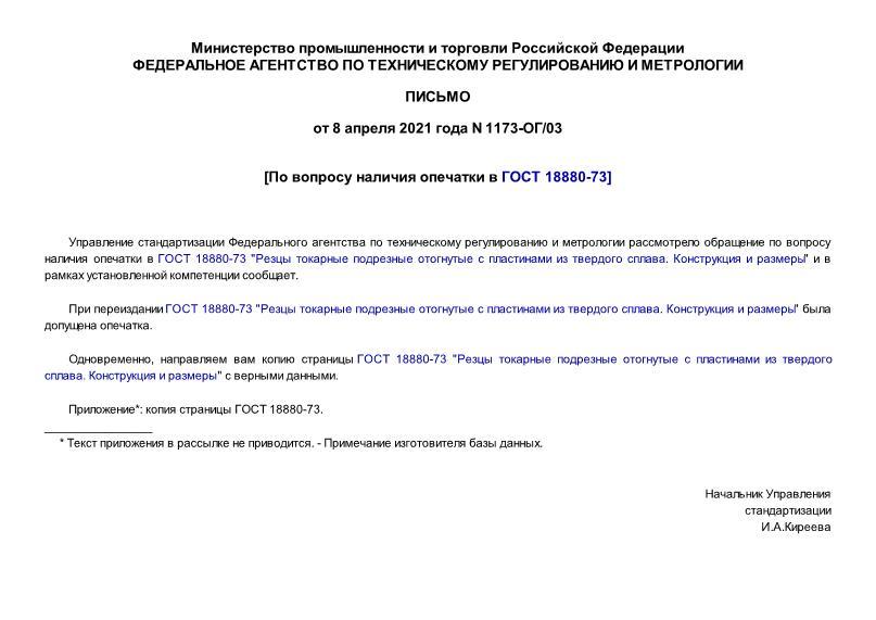 Письмо 1173-ОГ/03 По вопросу наличия опечатки в ГОСТ 18880-73