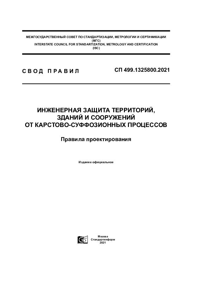 СП 499.1325800.2021 Инженерная защита территорий, зданий и сооружений от карстово-суффозионных процессов. Правила проектирования