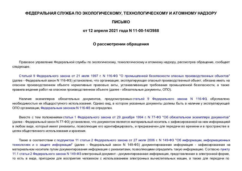 Письмо 11-00-14/3988 О рассмотрении обращения