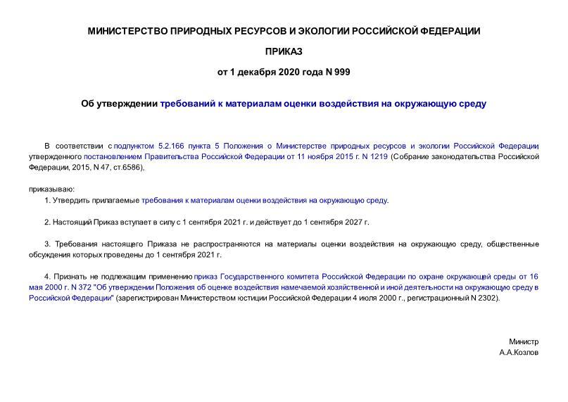 Приказ 999 Об утверждении требований к материалам оценки воздействия на окружающую среду