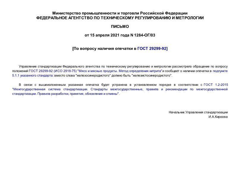 Письмо 1284-ОГ/03 По вопросу наличия опечатки в ГОСТ 29299-92
