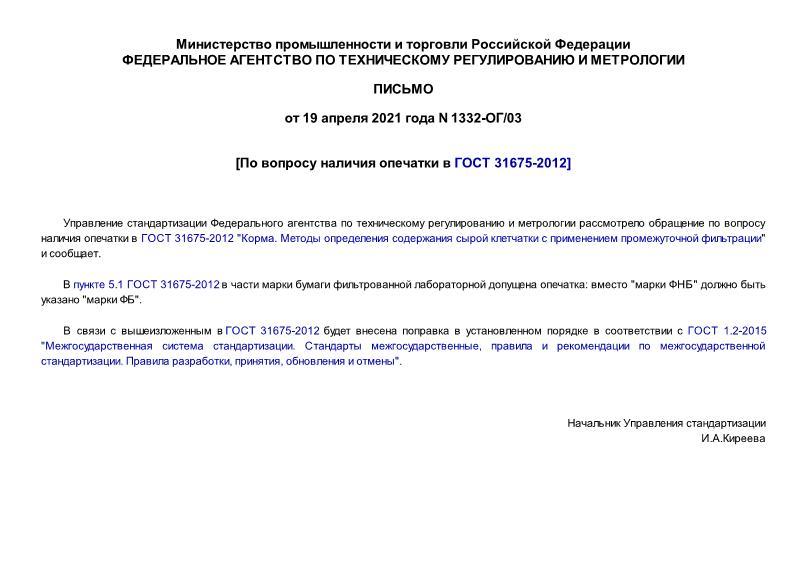 Письмо 1332-ОГ/03 По вопросу наличия опечатки в ГОСТ 31675-2012